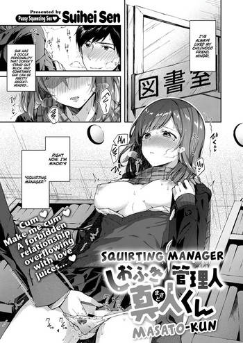 Squirting Manager Masato-kun