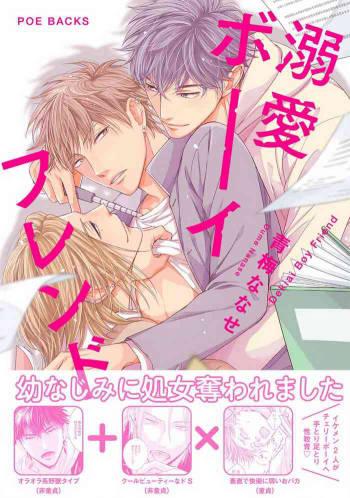 Dekiai Boyfriend - Chapter 1